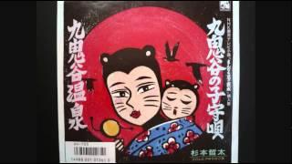 九鬼谷の子守唄/杉本哲太・コロムビアゆりかご会 1986年 NHK銀河テレビ...