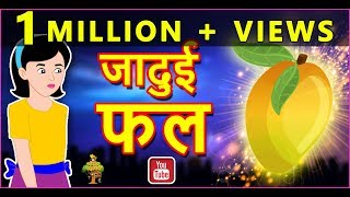 जादुई  फल  || Magical Fruit || Jadui Fal || Kids Stories || Majedaar Kahaniya For kids