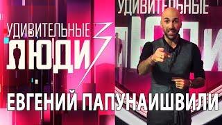 Удивительные люди. 3 сезон. Евгений Папунаишвили. Премьера!