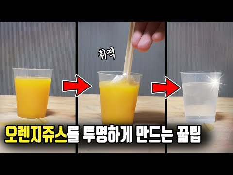 오렌지쥬스에 휴지를 넣었더니 투명해졌다 ㄷㄷ.. 투명한 오렌지쥬스 먹어봤니..? [색깔빼기]