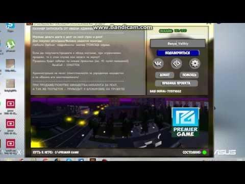Ошибка на PREMIER GAME///Крашит((((