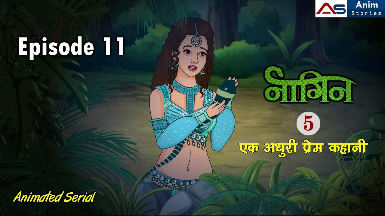 नागिन सीजन 5_एक अधूरी प्रेम कहानी_Episode 11 | Serial | Hindi Kahani | Love Story | Anim Stories