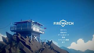 ついに日本語化された傑作ミステリーアドベンチャーゲーム Firewatch #1