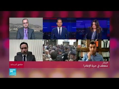 الجزائر: منعطف في حرية الإعلام  - نشر قبل 3 ساعة