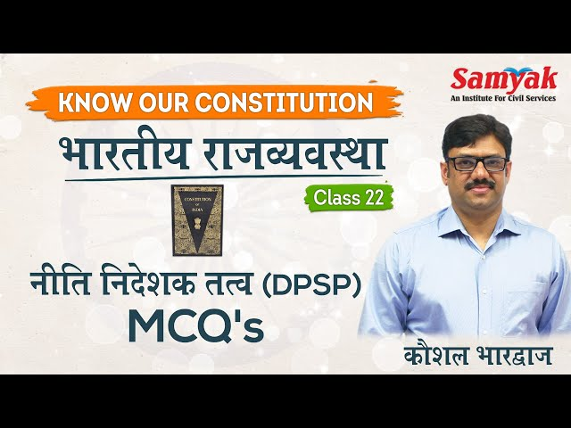 MCQ's based on Directive Principles of State Policy | DPSP | by Kaushal Bhardwaj | Indian Polity