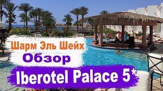 Шарм Эль Шейх Iberotel Palace 5 Обзор отеля