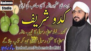 Hafiz Imran Aasi _ Kaddu Sharif Ka Waqia 2018 New Bayan