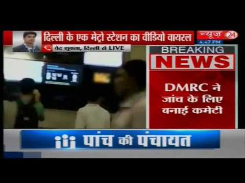 Porn clip at Rajiv Chowk Delhi Metro station: DMRC orders inquiry
