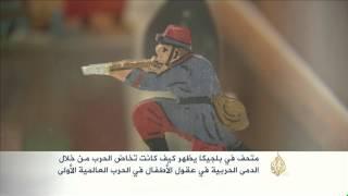 فيديو.. متحف لدمى الأطفال خلال الحرب العالمية ببروكسل