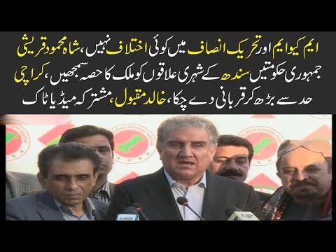 Shah Mehmood Qureshi and MQM Pakistan Leaders combine media talk today