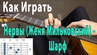 """#21 Как Играть """"Нервы (Женя Мильковский) - Шарф"""" на гитаре ( Видео Разбор Песни )"""