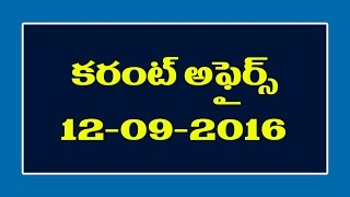 Best Current affairs 2016 || Telugu questions and answers