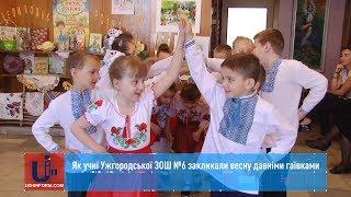 Як учні Ужгородської ЗОШ №6 закликали весну давніми гаївками