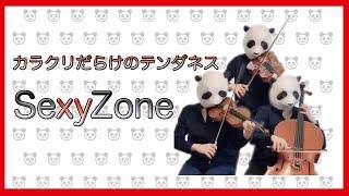【パンダが弾く】カラクリだらけのテンダネス/Sexy Zone (バイオリン、チェロ、ビオラ)