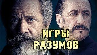 Фильм Игры разумов — Русский трейлер (2019)