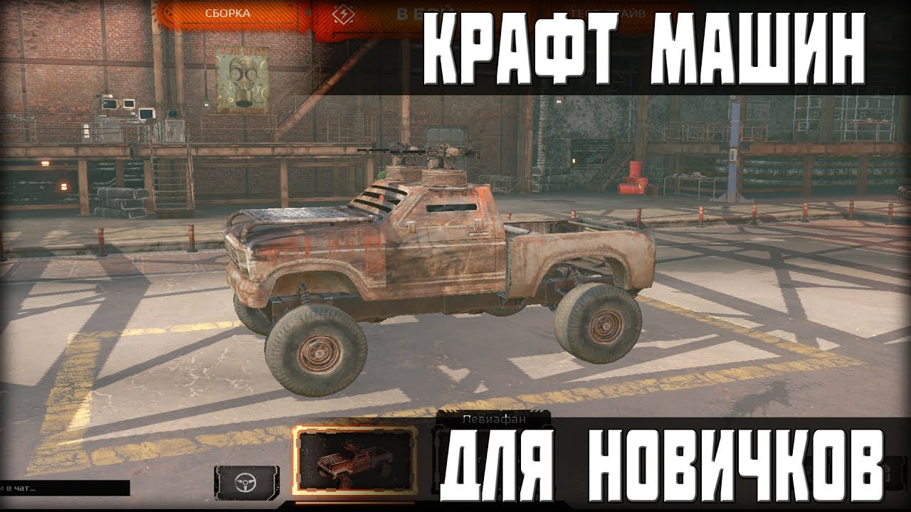 Видео собирать машины