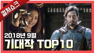 2018년 9월 기대작 TOP10: 한국 영화 대반격? 추석 대전 펼쳐지다!