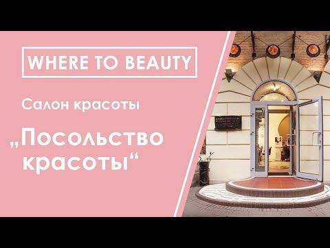 WHERE TO BEAUTY: обзор услуг и цен салона красоты