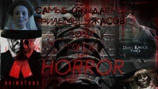 Самые ожидаемые фильмы ужасов 2017  ТОП 5 Трейлеры на русском HD