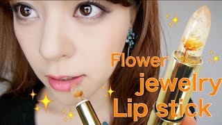 不思議なリップ💄カイリジュメイ✨【海外コスメ】Kailijumei / Flower jewelry lip stick