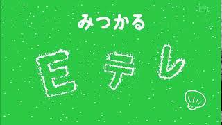 NHK Eテレ Bumper 2018