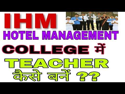 IHM | HOTEL MANAGEMENT COLLEGE में Teacher कैसे बनें ??