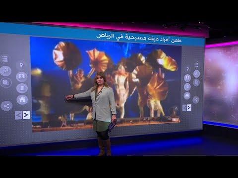 طعن فرقة مسرحية في الرياض والكشف عن هوية الجاني  - 18:00-2019 / 11 / 12
