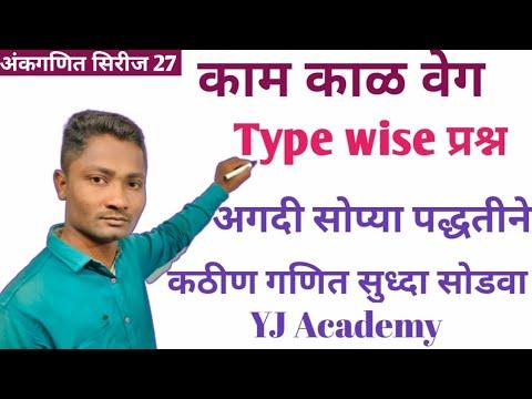 काम काळ वेग YJ Academy | kaam kaal veg tricks | kam kal veg tricks | yj academy tricks