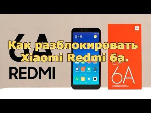 Как разблокировать Xiaomi Redmi 6a.