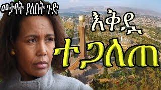 Ethiopian News   የመጨረሻው ሚስጥራዊ  የአዜብ መስፍን እቅድ ተጋለጠ