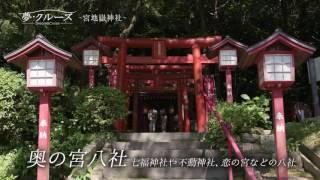 【夢・クルーズ】#107 宮地嶽神社