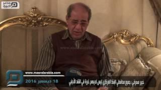 مصر العربية   خبير مصرفي: جميع محافظي البنك المركزي ليس لديهم خبرة في النقد الأجنبي