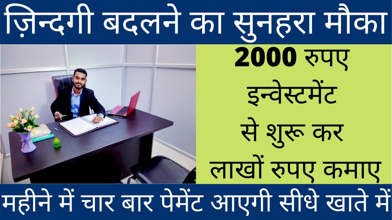Home Based Business Model | 1 Lakh Monthly Income | Passive Income Model