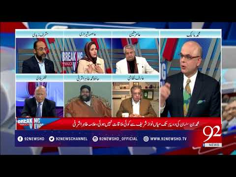 Breaking Views With Malick - 31 December 2017 - 92NewsHDPlus