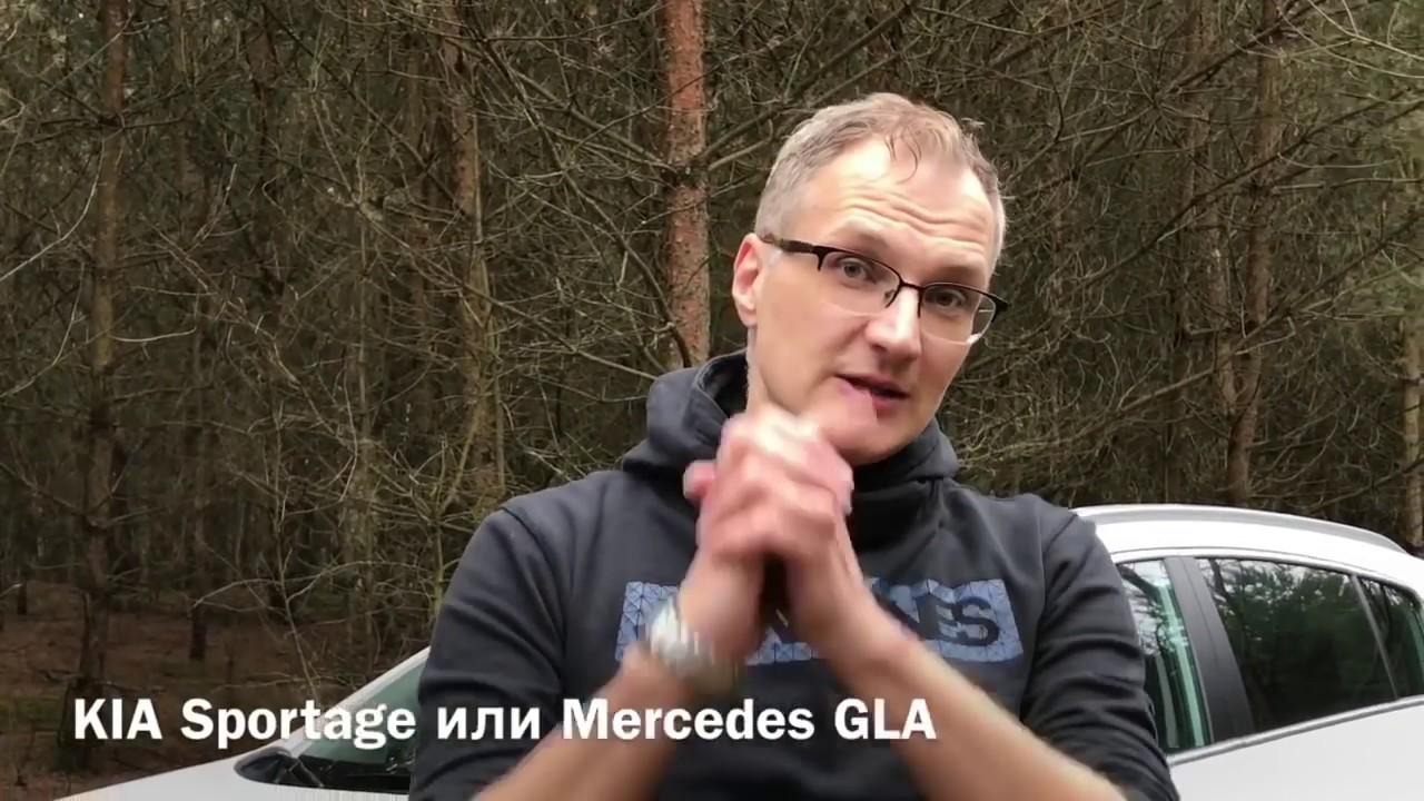 Сможет ли 2017 KIA Sportage заменить Mercedes GLA?