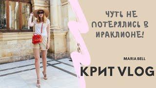 Крит Vlog | Eri beach hotel | Ираклион и Кносский дворец | Maria Bell