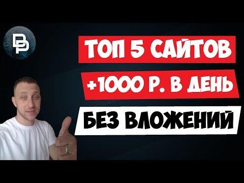 Как заработать деньги в интернете без вложений от 1000 рублей в день