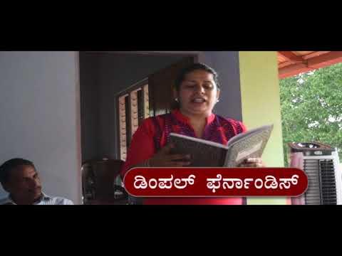 Konkani Poems | Dimple Fernandes | Kavita Trust