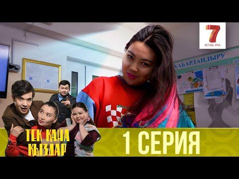 """""""Тек қана қыздар"""" 1 - шығарылым (Тек кана кыздар 1 - выпуск)"""