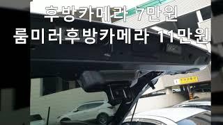 XM3 룸미러후방카메라 자동차모니터 경기도 안양평촌 출…