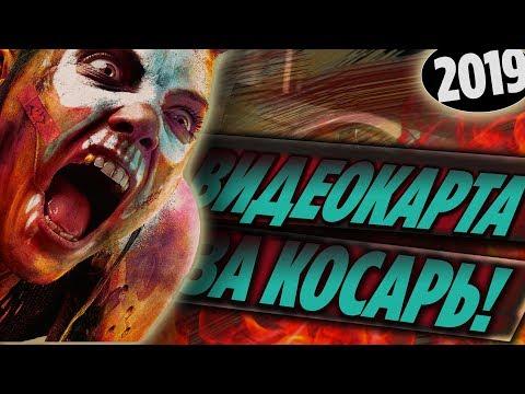 Видеокарта за 1000 рублей в 2019 │ ATI Radeon HD5770