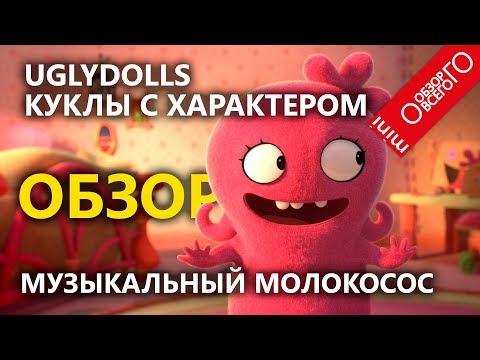 Uglydolls: [ДЕШЕВЫЕ] куклы с характером - обзор