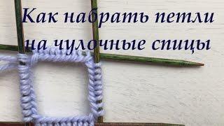 Уроки вязания на спицах для начинающих. Набор петель на чулочные спицы.