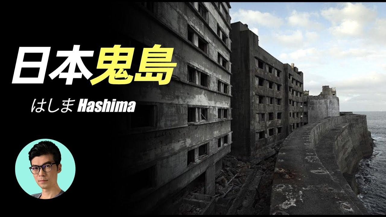 日本歷史上地獄般的鬼島,高樓遍布卻無人居住,居民如何消失的?「曉涵哥來了」