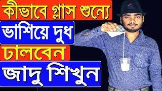 কিভাবে গ্লাস শুন্যে ভাসিয়ে রাখবেন দেখে নিন সবাই । new magic tricks revealed 2019.by bd magic box