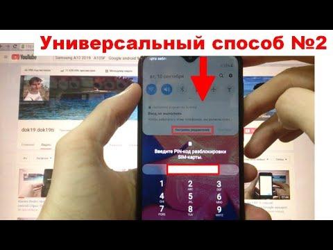 Samsung FRP 2 способ Swipe Down Сброс Google аккаунта Android 9
