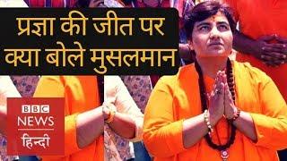 Sadhvi Pragya की जीत पर Bhopal के Muslims क्या सोचते हैं? (BBC Hindi)