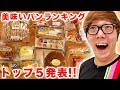 【ランキング】ヒカキンが選ぶマジでウマい菓子パンTOP5発表!