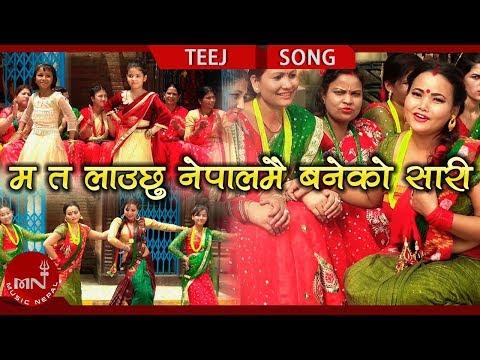 New Nepali Teej Song 2075/2018 | Ma Ta Lauchhu Nepalmai Baneko Sadi - Tika Pun Ft. Shanti & Sudha