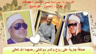 الشيخ/عنتر سعيد مسلم $ سورة يس (٧١-٨٣) وأول سورة الصافات (١-١٠٧) من الزعفران - الحامول - كفرالشيخ